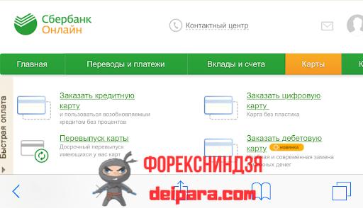 Цифровая карта кредитный лимит Сбербанка