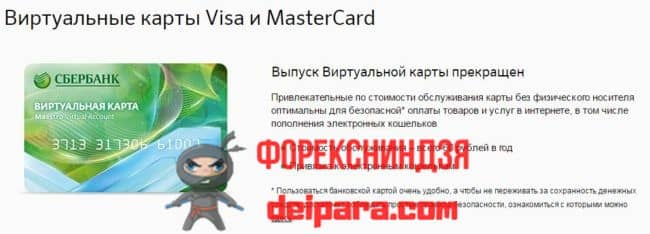 Специфика перевыпуска виртуального пластика Сбербанка