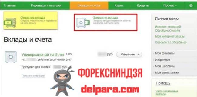 Как закрыть вклад «Пополняй» онлайн Сбербанка