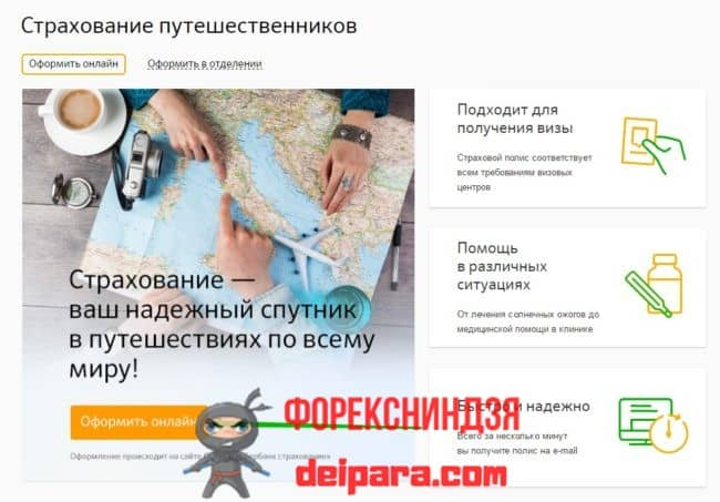 Сбербанк: страхование путешественников
