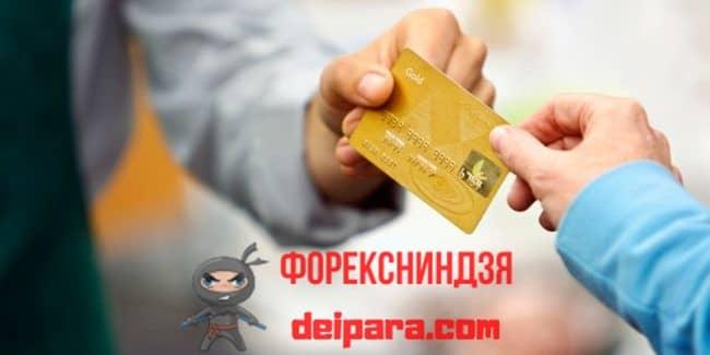 Процедура оформления карточки Gold МИР от Сбербанка