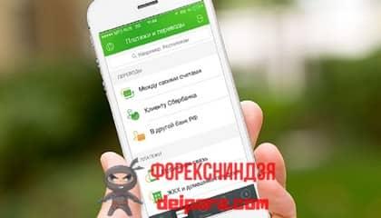 Как перевести деньги с кредитки с помощью мобильного аналога онлайн-сервиса