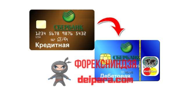 Какие существуют способы для отправки денег с кредитного пластика на дебетовую карточку Сбербанка