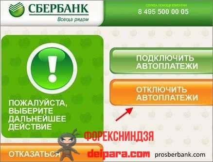 Как можно отключить услугу автоплатеж от Сбербанка