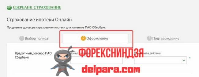 Страхование онлайн от Сбербанка