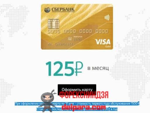 Какова стоимость за годовое обслуживание дебетовых карточек от Сбербанка