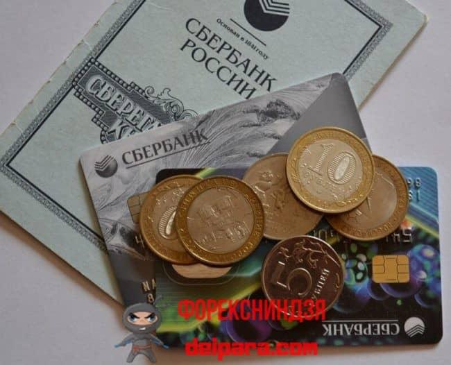 Как снять деньги со счёта или сберкнижки из другого региона в Сбербанке