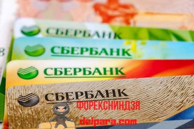 Какие виды кредитных платежных средств, предлагает Сбербанк