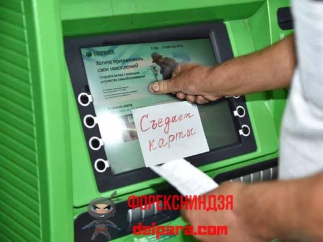 Что делать, если банкомат съел карту Сбербанк
