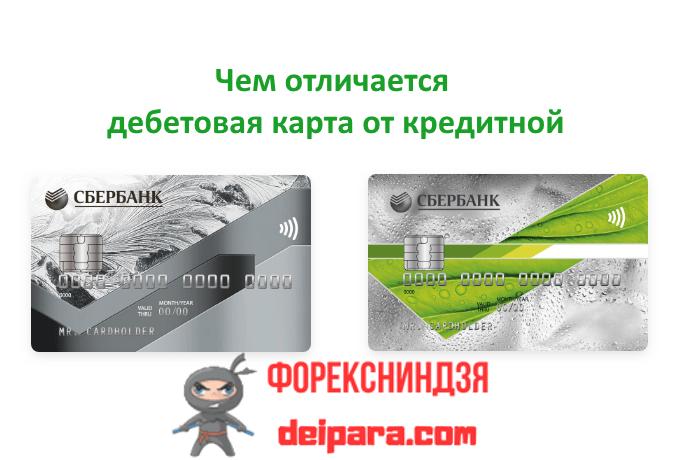 Дебетовый и кредитный пластик от Сбербанка