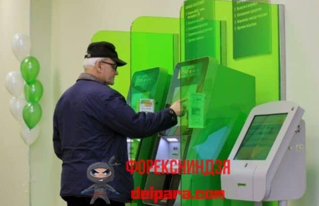 Как можно получить пенсионный пластик от Сбербанка