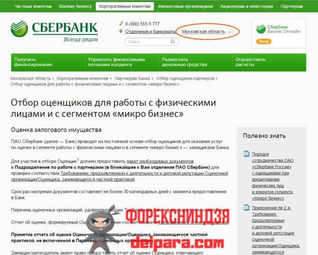 Аккредитованные компании в Сбербанке и для Сбербанка