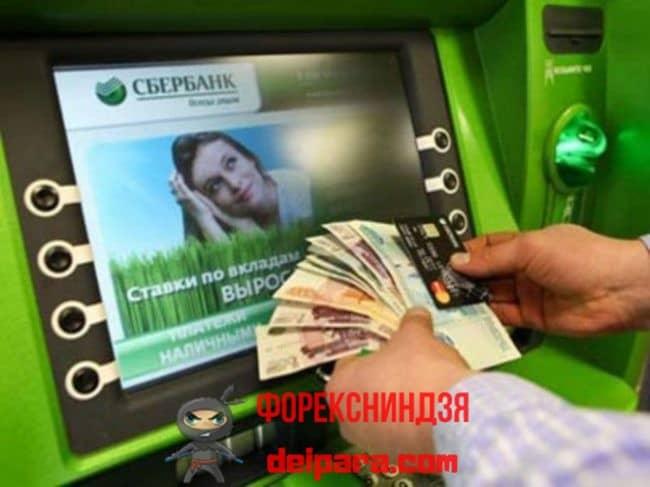 Условия снятия наличных с кредитки Сбербанка