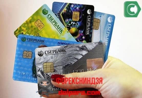 Какие существуют виды и типы карточных продуктов Сбербанка