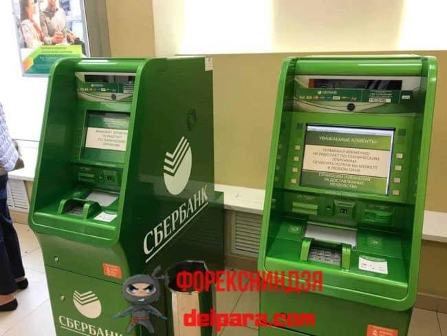 Какова длительность финансового перевода посредством банкомата Сбербанка