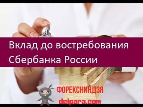 Вклад до востребования Сбербанка Россия