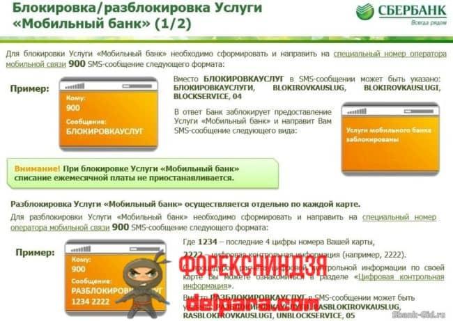 Как разблокировать мобильный банк Сбербанк через СМС на номер 900
