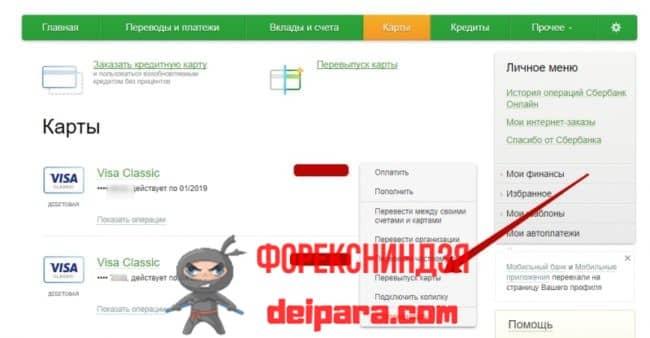 Процедура автоматического перевыпуска карточки Сбербанка
