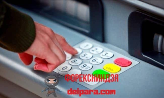 Процедура изменения ПИН-кода к платежному инструменту от Сбербанка