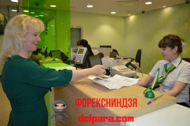 Выдача готового пластика Сбербанка на руки клиенту