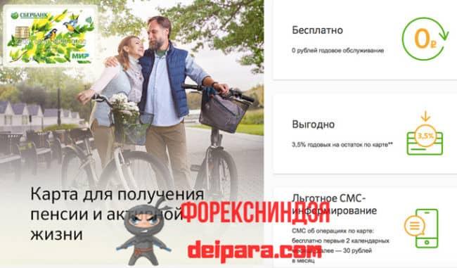 Информация о пенсионном пластике Сбербанка