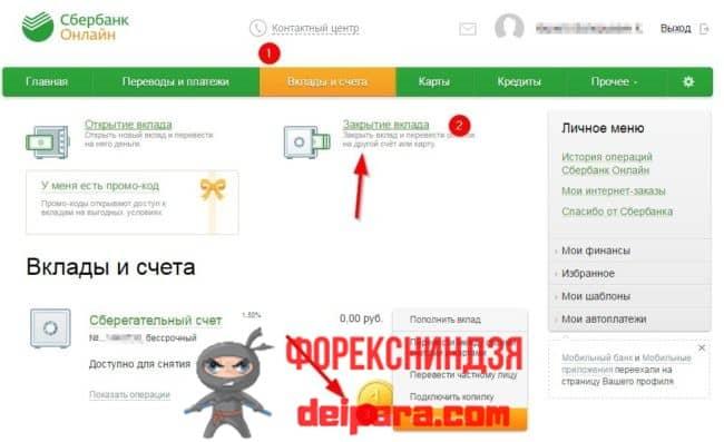 Как можно закрыть счет с помощью онлайн сервиса Сбербанка