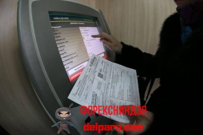 Процедура оплаты квитанции