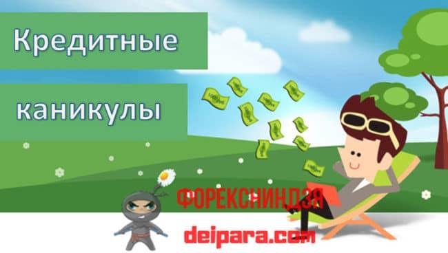 Процедура оформления кредитных каникул в Сбербанке