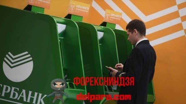 Как оформить транзакцию с помощью банкомата Сбербанка