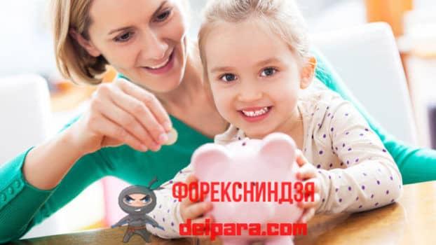 Рассмотрим виды вкладов предназначенных для детей в Сбербанке