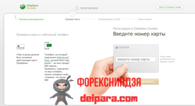 Процедура оформления заказа на валютный платежный инструмент от Сбербанка