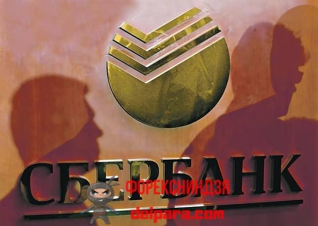 Рисунок. ИИС в Сбербанке обладает некоторыми выгодами и работает в соответствии с законодательством РФ.