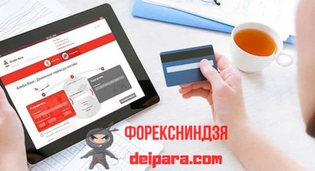 Как происходит снятие денег с кредитки посредством сервиса переводов дистанционного режима