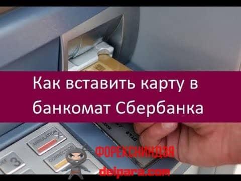 Важные нюансы, касающиеся того, как вставить пластик в банкомат Сбербанка