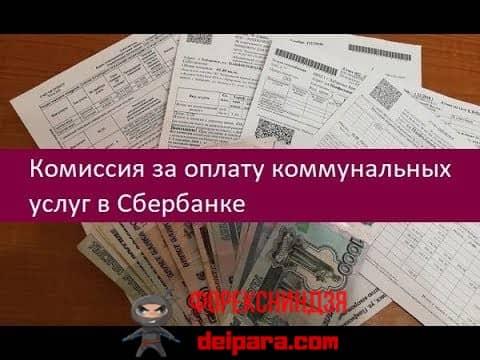 Комиссия за оплату коммунальных услуг в Сбербанке
