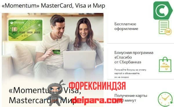 Специфика получения нового карточного продута от Сбербанка