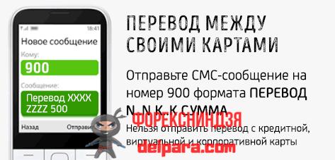 Как осуществить финансовый перевод между своими счетами с помощью мобильного сервиса Сбербанка