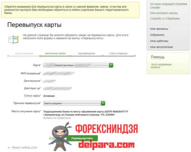 Процедура внеочередного перевыпуска платежного инструмента от Сбербанка