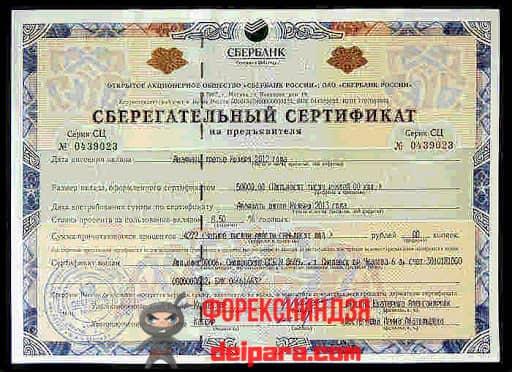 Описание сберегательного сертификата Сбербанка
