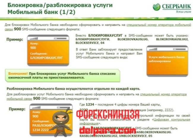 Какие существуют виды блокировки карточных продуктов Сбербанка