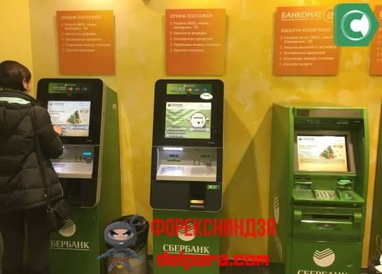 Какие первые шаги предпринимают пользователи банкоматом Сбербанка
