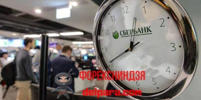 Операционный день Сбербанка