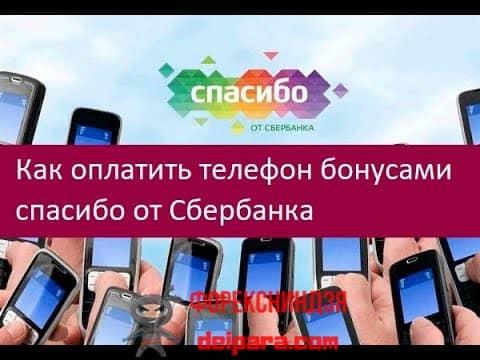 Пополнение мобильного баланса с помощью бонусов Сбербанка