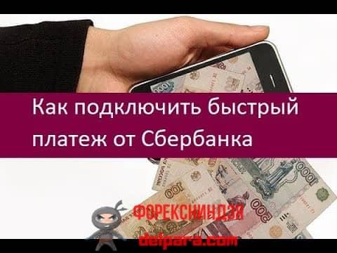 Как подключить быстрый платеж Сбербанк