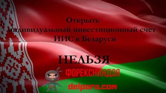 Рисунок. За пределами России, в том числе, в Беларуси, открыть ИИС (индивидуальный инвестиционный счет) запрещено.
