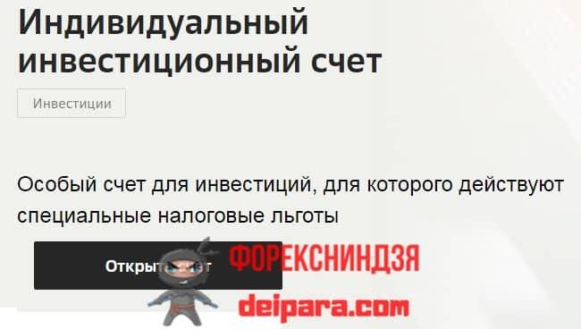 Рисунок 3. Клик на кнопку «Открыть счет» продолжает пошаговую инструкцию для оформления ИИС в Сбербанке онлайн.