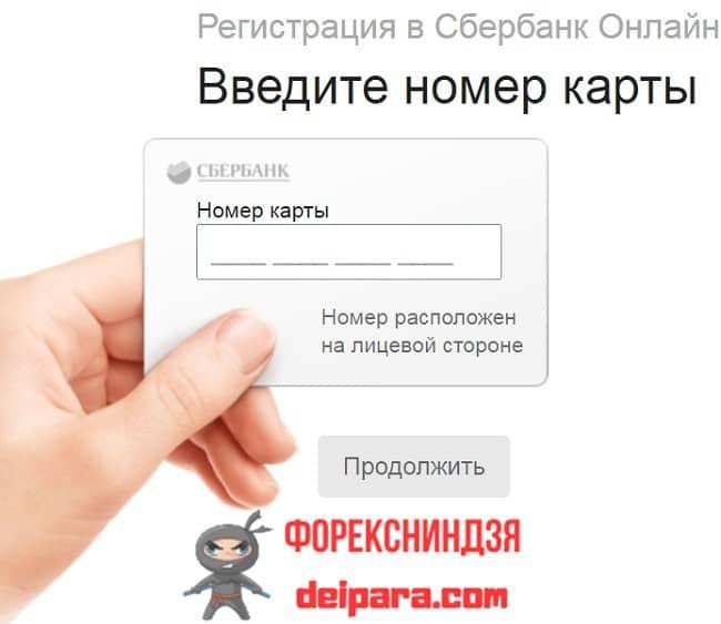 Рисунок 5. Чтобы открыть онлайн ИИС в Сбербанке, нужно иметь карту этого банка и знать ее номер.