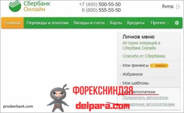 Способы удаления шаблонов автоматических платежей в Сбербанке