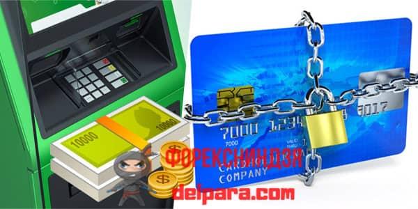 Как снять наличные средства с заблокированной карты в Сбербанке