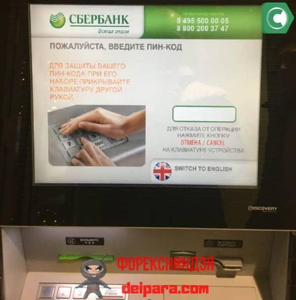 Ввод кода доступа в банкомат Сбербанка